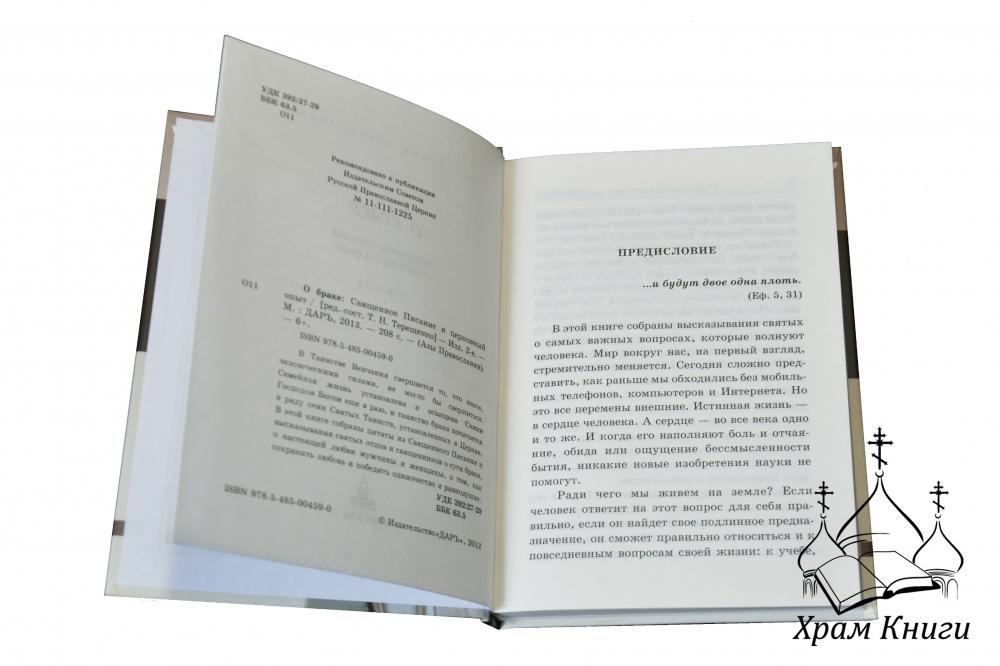Православные книги о Воспитании Детей