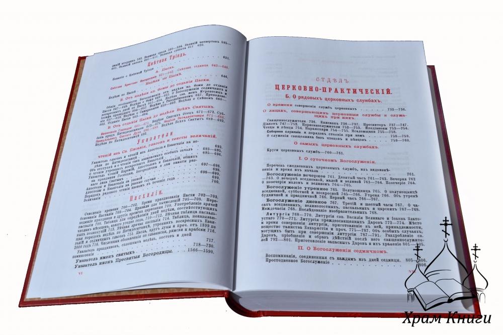 Настольная книга священнослужителя в 8 томах скачать