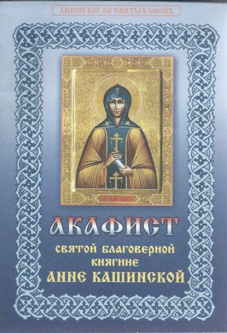 Акафист святой благоверной княгине Анне Кашинской (Христианская жизнь) :: Православные книги