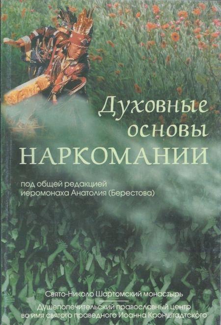 http://www.hramknigi.ru/files/products/small/3675