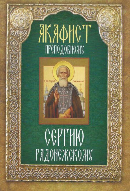 Акафист преподобного сергия радонежского