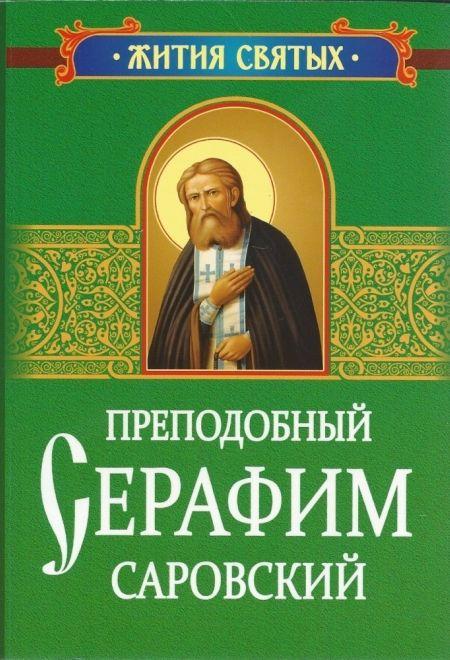 серафим саровский его книги онлайн