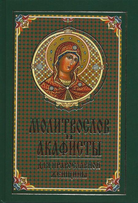православные молитвы и акафисты слушать принимать решение приобретении