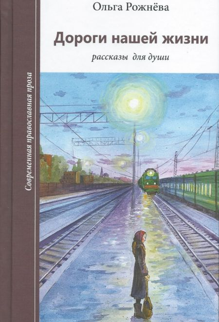 православные рассказы для детей слушать после